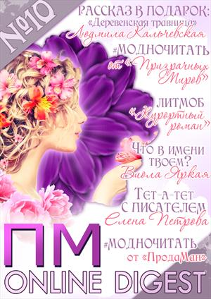 МАЙ №10 Online Digest ПМ