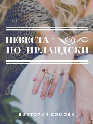 Невеста по-ирландски. Виктория Сомова