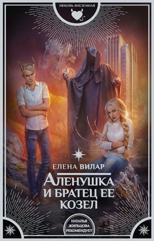 Аленушка и братец ее козел. Елена Вилар