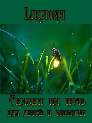 Сказки на ночь для детей и взрослых. Lika Ona