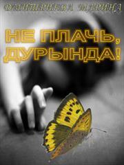 Не плачь, Дурында! Марина Дмитриева