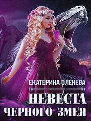 Невеста Черного змея. Екатерина Оленева