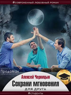 Сохрани мгновения для друга. Алексей Черницын
