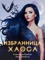 Избранница Хаоса. Александра Гринберг, Анна Змеевская