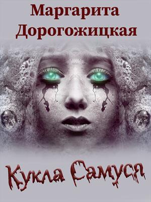 Кукла Самуся. Маргарита Дорогожицкая