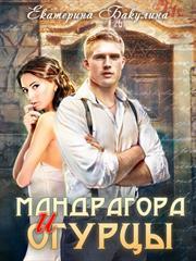 Мандрагора и огурцы. Екатерина Бакулина