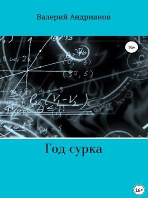 Год сурка. Валерий Андрианов