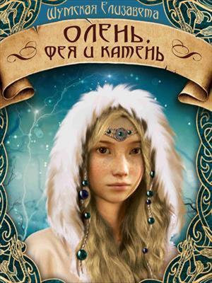 Олень, фея и камень. Елизавета Шумская