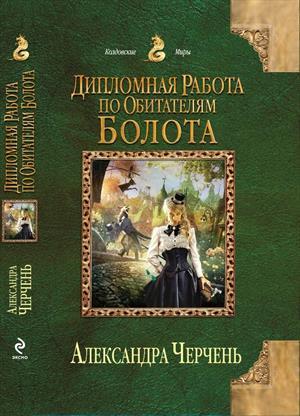 Книга на бумаге. Александра Черчень: Дипломная работа по обитателям болота