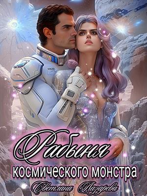 Предзаказ! Рабыня космического монстра. Светлана Лазарева