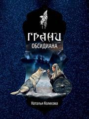 Грани Обсидиана. Наталья Колесова