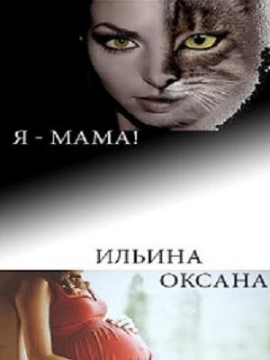 Я - мама! Оксана Ильина