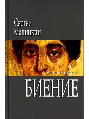 Биение. Сергей Малицкий