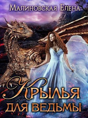 Крылья для ведьмы. Елена Малиновская