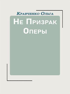 Не Призрак Оперы. Ольга Кравченко