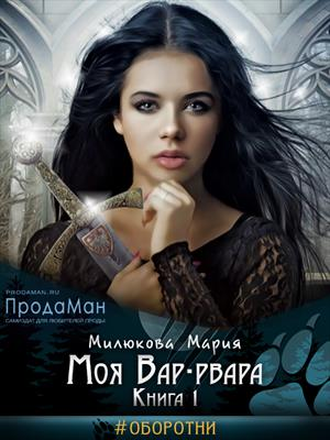 Моя Вар-рвара. Мария Милюкова