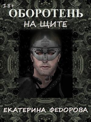 Оборотень на щите. Екатерина Федорова