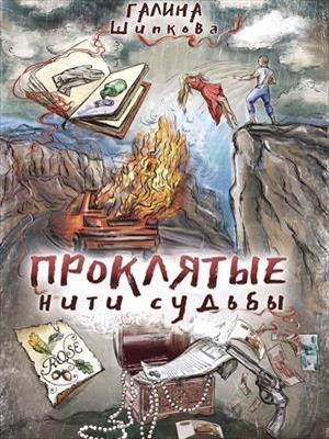 Проклятые нити судьбы. Галина Шипкова
