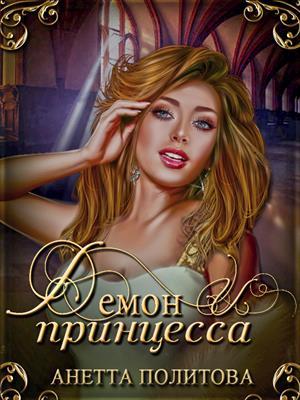 Демон и принцесса. Анетта Политова