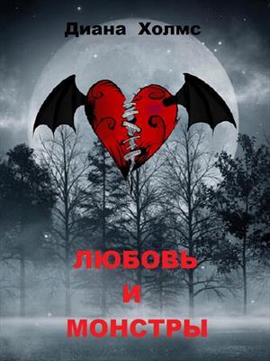 Любовь и монстры. Диана Холмс