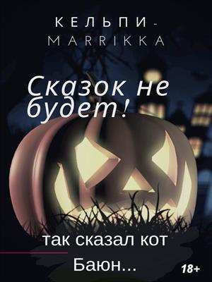 Сказок не будет! Marrikka Кельпи