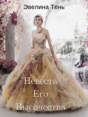 Невеста Его Высочества. Эвелина Тень