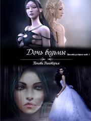 Проклятие для ведьмы 2: Дочь ведьмы. Виктория Попова