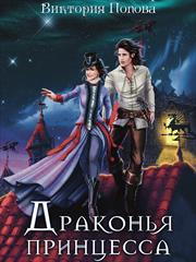 Драконья принцесса. Виктория Попова