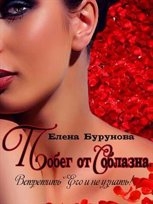 Побег от соблазна, или встретить Его и не узнать! Елена Бурунова