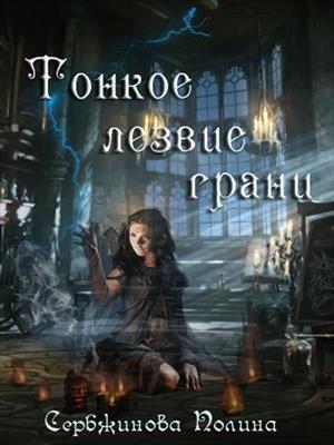 Тонкое лезвие грани. Полина Сербжинова