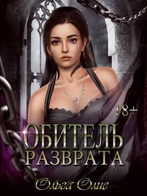 """""""Обитель"""" разврата. Olga Olie"""