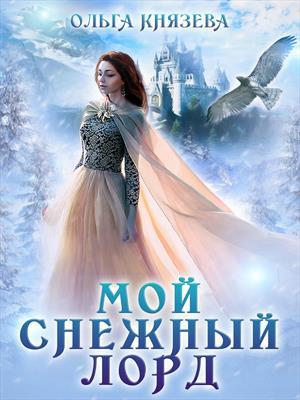 Мой снежный лорд. Ольга Князева
