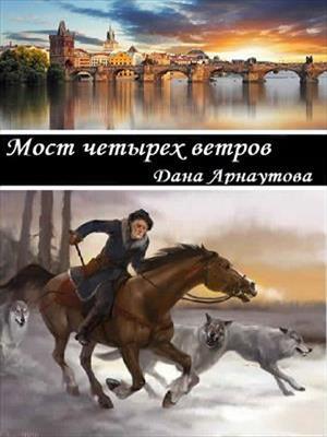 Мост четырех ветров. Дана Арнаутова