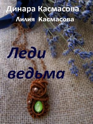 Леди ведьма. Лилия Касмасова, Динара Касмасова