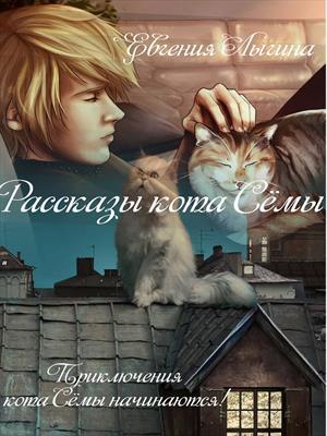 Рассказы кота Сёмы. Евгения Лыгина