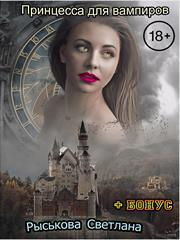 Принцесса для вампиров. Светлана Рыськова