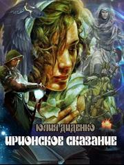 Ирионское сказание. Юлия Диденко