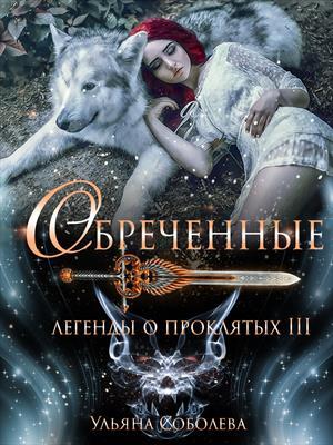 Подписка! Легенды о проклятых. Обреченные. Книга третья. Ульяна Соболева