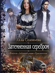 Затемненная серебром. Алла Соловьёва