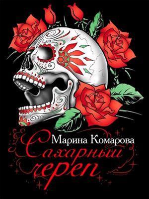 Сахарный череп. Марина Комарова