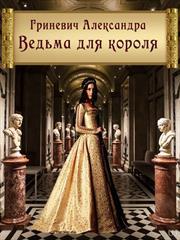 Ведьма для короля. Александра Гриневич