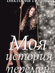 Моя история перемен. Виктория Попова