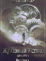 Железный Аспид. Книга 1: Война. Наталья Мар
