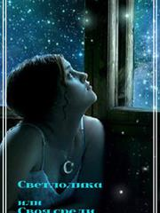Светлолика или Своя среди чужих… Ирина Михалевич