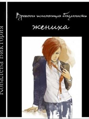 Временно исполняющая обязанности жениха. Виктория Ковалева