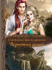 Предзаказ! Счастливый брак по драконьи-4. Вернуться домой. Александра Черчень