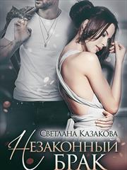 Незаконный брак. Светлана Казакова