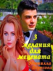 3 желания для мецената. Неонилла Вересова