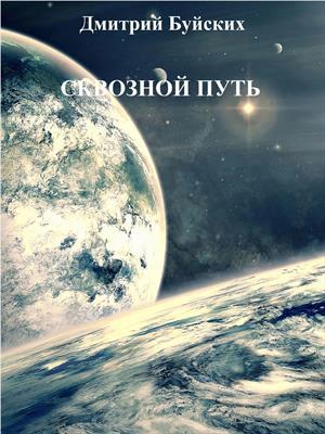 Сквозной путь. Дмитрий Буйских