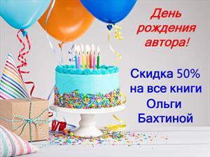 Интервью с Ольгой Бахтиной в честь Дня Рождения автора